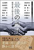 最後の握手 昭和を創った15人のプロ棋士