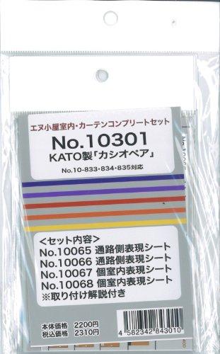 エヌ小屋 Nゲージ 10301 KATO 「カシオペア」用室内表現シートフルセットの商品画像