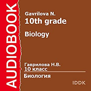 Biology for 10th Grade [Russian Edition] Audiobook