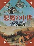 悪魔の中世 澁澤龍彦コレクション (河出文庫)