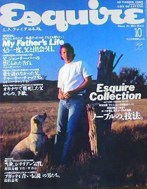 【Esquire (エスクァイア) 日本版】 1989年10月号 [雑誌] (雑誌 -1989/10/1) B004086BM4