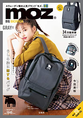 moz BIG BACKPACK BOOK GRAY ver. 画像