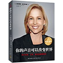 Off the Sidelines:Raise Your Voice, Change the World (Chinese Edition)