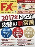 月刊FX攻略.COM(ドットコム) 2017年 03 月号 [雑誌]