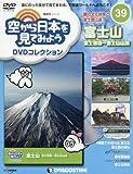 空から日本を見てみようDVD 39号 [分冊百科] (DVD付) (空から日本を見てみようDVDコレクション)