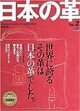 日本の革 2 (エイムック 1827)