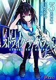 STRIKE THE BLOOD #3 (Dengeki Bunko) [Japan Import]