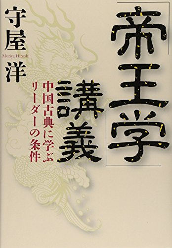 「帝王学」講義―中国古典に学ぶリーダーの条件
