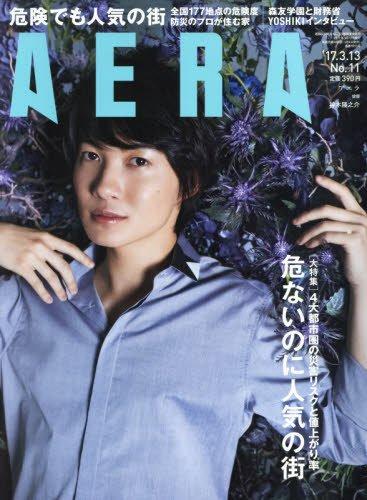 AERA(アエラ) 2017年 3/13 号 [雑誌]