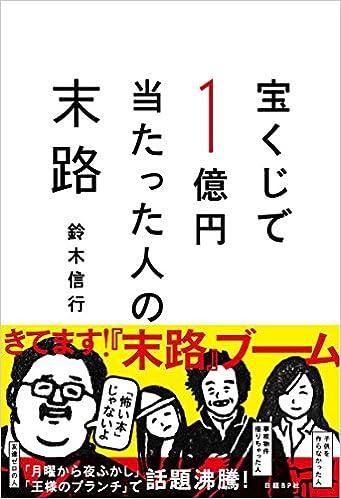 「鈴木信行「宝くじで1億円当たった人の末路」」の画像検索結果