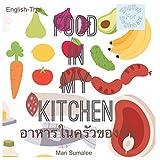 อาหารในครัวของฉัน (Thai-English): Dual Language Edition