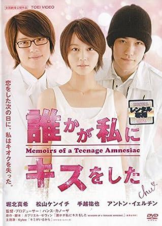 Amazon.co.jp   誰かが私にキス...