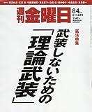 週刊金曜日 2017年 8/11 号 [雑誌]
