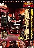麻雀最強戦2019  女流プレミアトーナメント 皮肉な下剋上/下巻     [DVD]