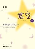 君空 スペシャル・バージョン[下] (魔法のiらんど文庫)