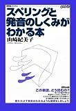 スペリングと発音のしくみがわかる本 (研究社ブックス get it)