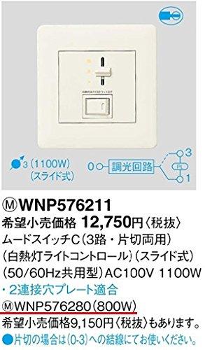 パナソニック(Panasonic) フルカラームードスイッチC 3路片切両用 800W スライド式 WNP576280 B00N1TKL60