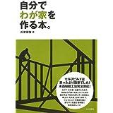 続日本100名城に行こう 公式スタンプ帳つき