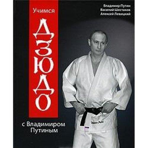 Uchimsya Dzyudo S Vladimirom Putinym Learning Judo With Vladimir Putin Vladimir Putin Vasiliy Shestakov Aleksey Levitskiy 9785373022729 Amazon Com Books