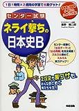 センター試験 ネライ撃ちの日本史B