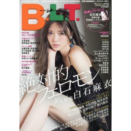B.L.T. 2017年5月号 表紙画像