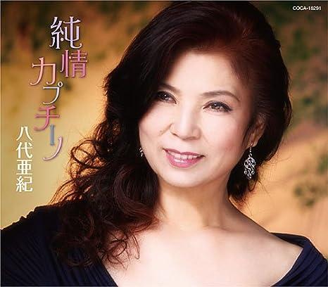 AKI YASHIRO - JUNJO CAPPUCCINO/ONNA NO YOKAN - Amazon.com