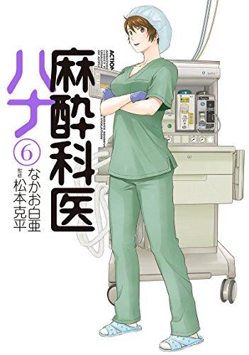 麻酔科医ハナ(6) (アクションコミックス)
