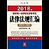 2018年国家统一法律职业资格考试法律法规汇编(应试版/新大纲版)