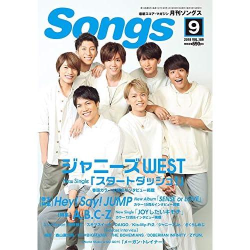 月刊ソングス 2018年9月号 表紙画像
