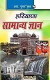 Haryana General Knowledge