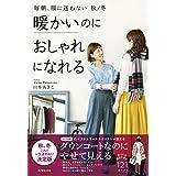 山本あきこ 毎朝、服に迷わない 小さい表紙画像