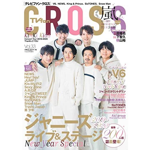 TV fan cross Vol.33 表紙画像