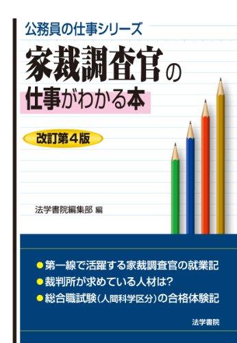家裁調査官の仕事がわかる本 (公務員の仕事シリーズ)