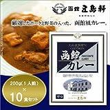 五島軒☆函館カレー 中辛 200g×10食セット 1068749
