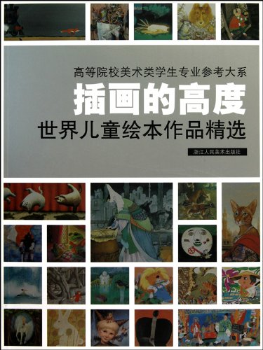 The World's Best Illustration - well selected picture books for children in the world (Chinese Edition) PDF