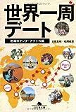 世界一周デート アジア・アフリカ編 (幻冬舎文庫)