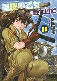 重機甲乙女 豆だけど 6 (芳文社コミックス)