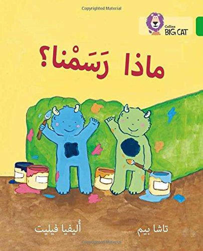 Collins Big Cat Arabic – What did we Paint?: Level 5