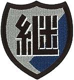 プラッツ GPW-24 ガールズ&パンツァー 継続高校 校章刺繍 ワッペン