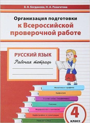Russkiy yazyk. 4 klass. Organizatsiya podgotovki k VPR. Rabochaya tetrad