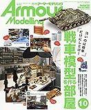 Armour Modelling 2019年 10 月号 [雑誌]
