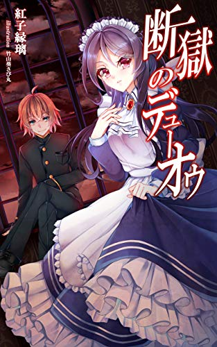 The grace of Victoria to the two (Japanese Edition)