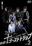 東京ゴーストトリップ Vol.2 [DVD]