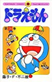 Doraemon 26 (Tentomushi Comics) (Japanese Edition)