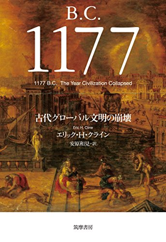 B.C.1177: 古代グローバル文明の崩壊 / エリック・H・クライン