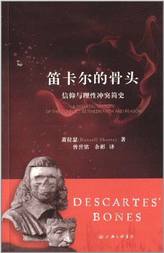 Descartes' bones: A Brief History of faith and reason conflict(Chinese Edition)