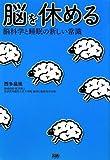 脳を休める 脳科学と睡眠の新しい常識