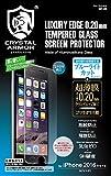アピロス iPhone 8/7用 液晶保護フィルム ブルーライトカット ゴリラガラス製ラウンドエッジ強化ガラス 0.20mmapeiros CRYSTAL ARMOR GI01-20B