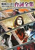 Sengoku BASARA Chronicle Heroes lines Collection (Capcom Official Books)