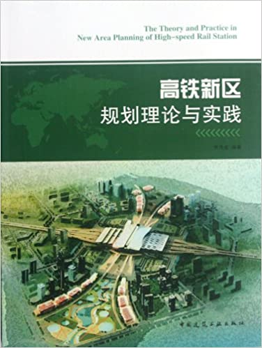 Planning Theory and Practice of High-Speed Railway New Area (Chinese Edition)
